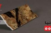 کاتالوگ لوازم جانبی سنگ مصنوعی